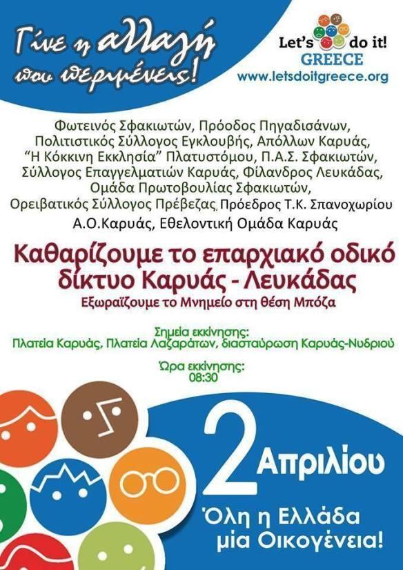 Αφίσα letsdoit