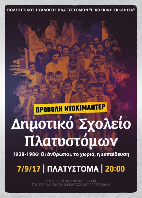 platistoma-poster (917x1280)